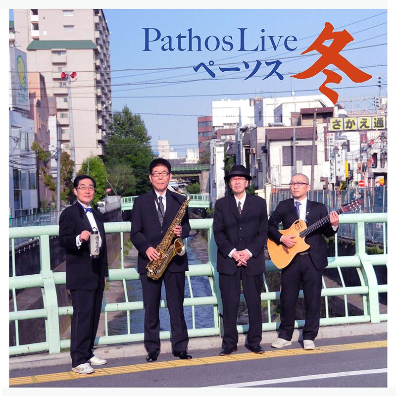 Pathos live 冬